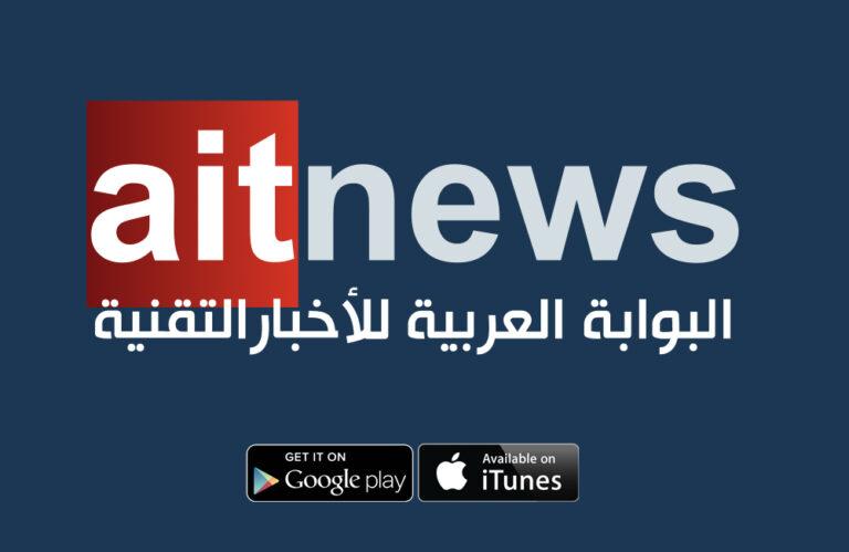 البوابة العربية للأخبار التقنية