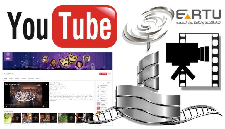 شاهد أرشيف التلفزيون المصري في «يوتيوب»