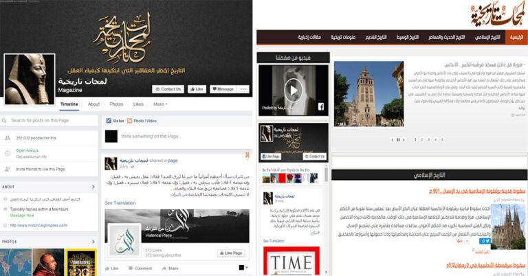 صفحة لمحات تاريخية في «فيسبوك»