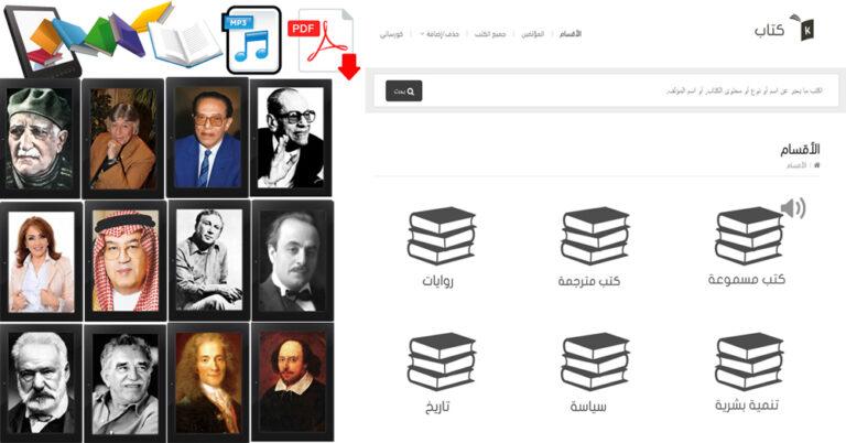 تحميل كتب عربية مجانية