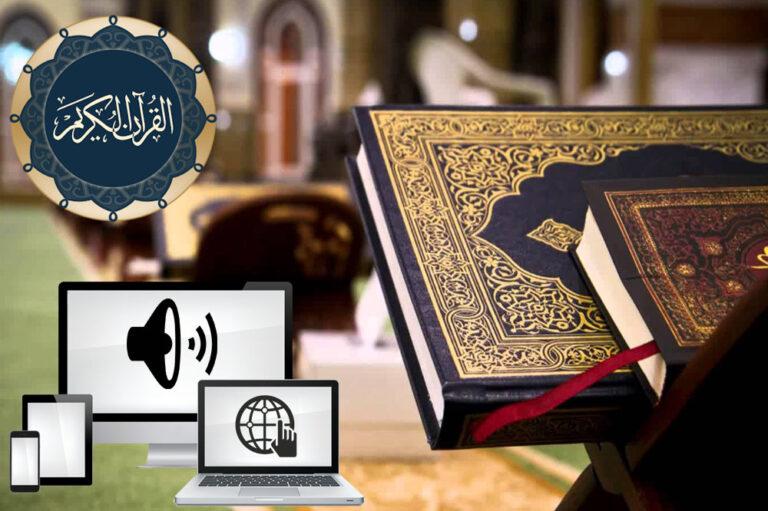 استمع للقرآن الكريم عبر الإنترنت