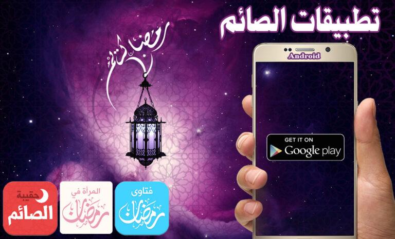 تطبيقات للصائم في رمضان