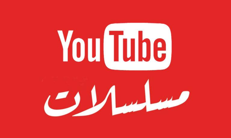 شاهد قناة «يوتيوب مسلسلات»